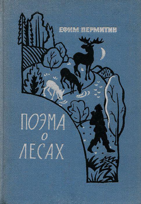 Поэма о лесах