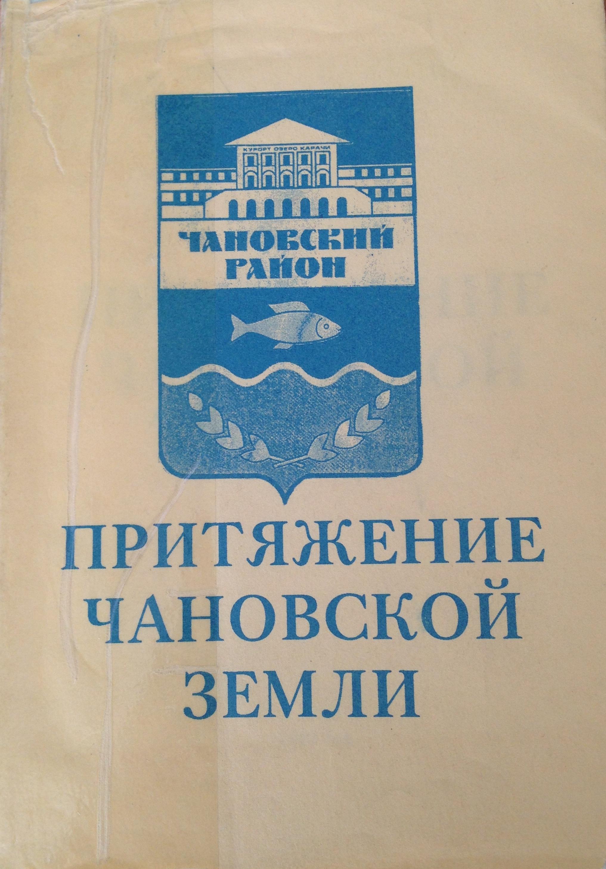 Ю. Кривоногов - Притяжение Чановской земли