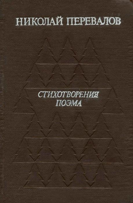 Н. Перевалов - Стихотворения и поэма