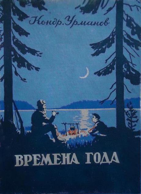 К. Урманов - Времена года