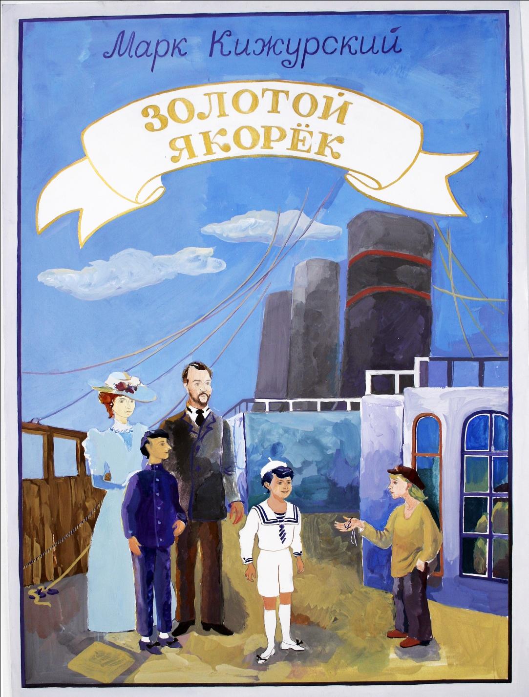М. Кижурский - Золотой якорек