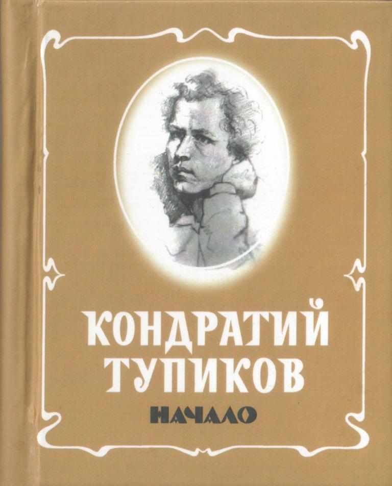 К. Тупиков - Начало