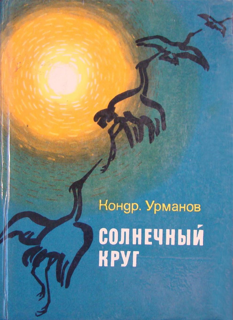 К. Урманов - Солнечный круг