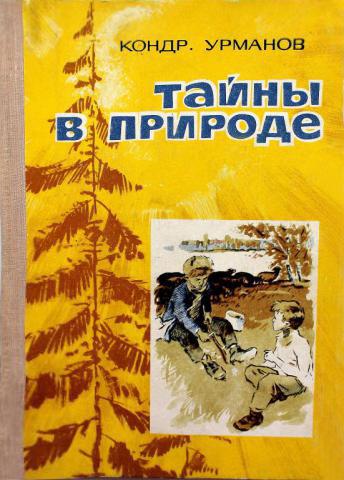 К. Урманов - Тайны в природе