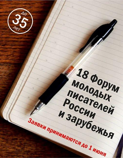 18 Форум молодых писателей