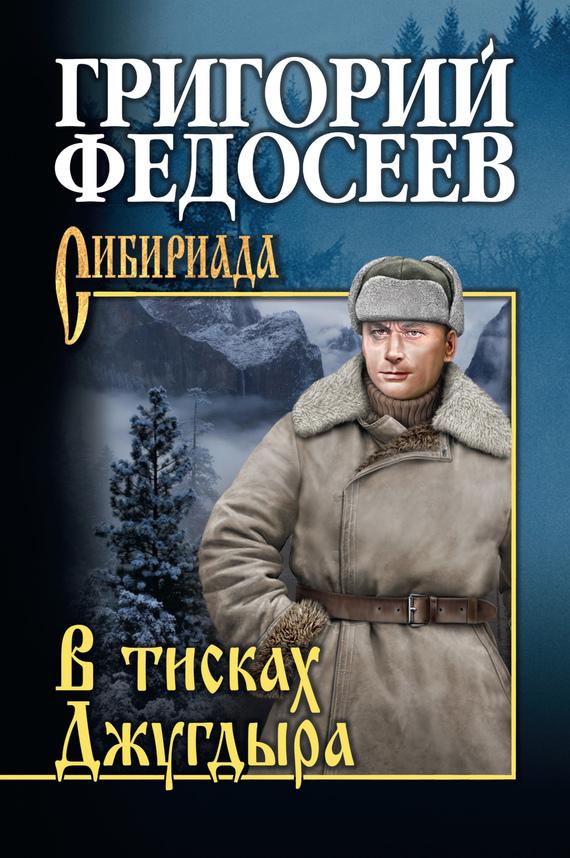 Г. Федосеев - В тисках Джугдыра