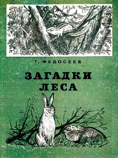 Г. Федосеев - Загадки леса