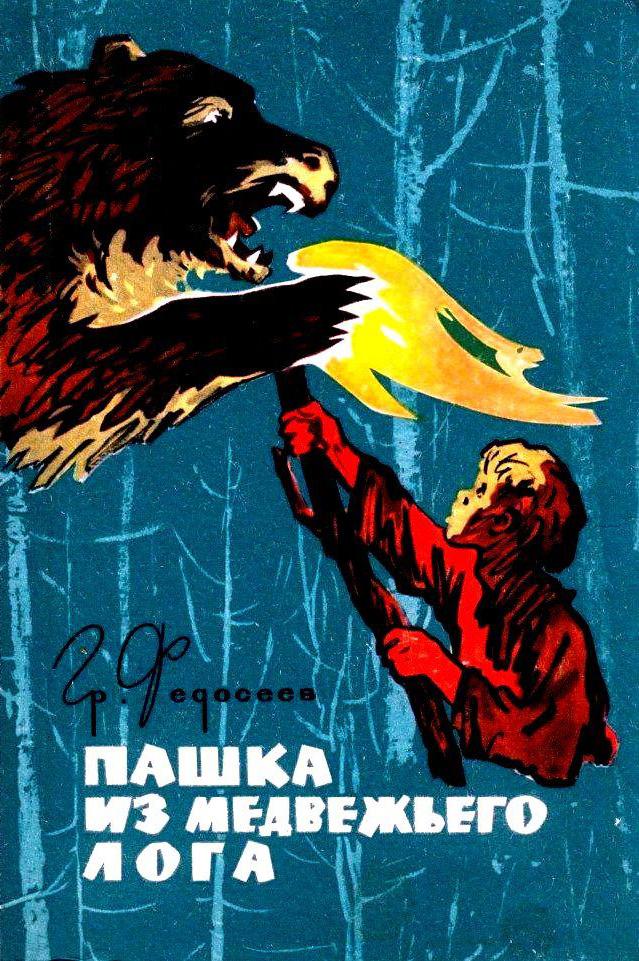 Г. Федосеев - Пашка из Медвежьего лога