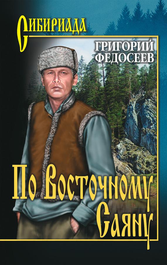 Г. Федосеев - По Восточному Саяну