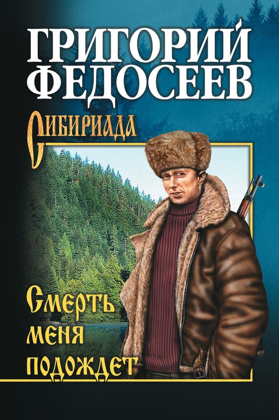Г. Федосеев - Смерть меня подождёт