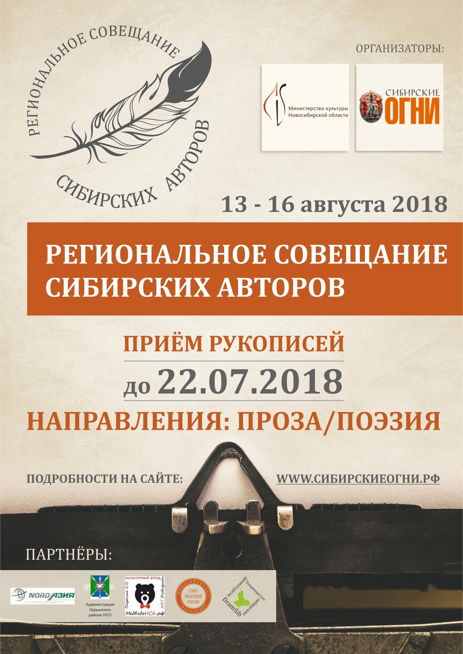 Совещание сибирских авторов 2018