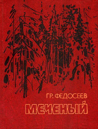 Г. Федосеев - Меченый