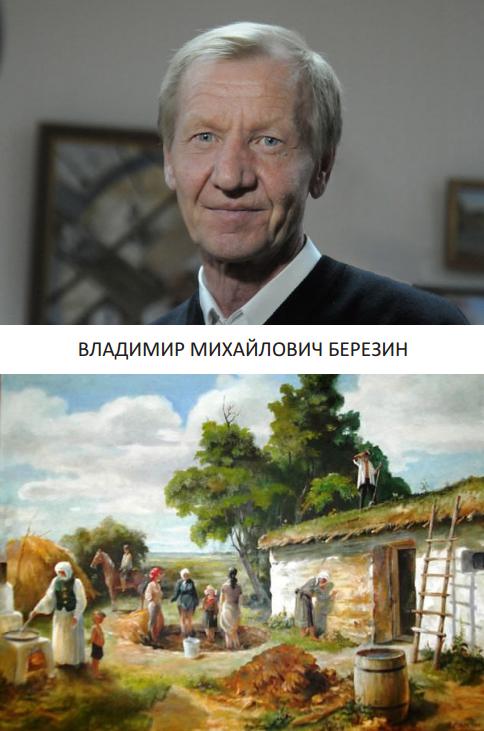 В.М. Березин
