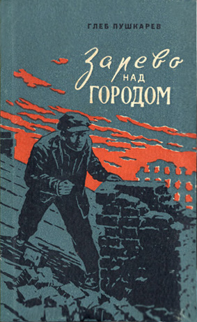 Г. Пушкарёв - Зарево над городом