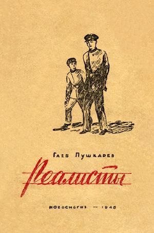 Г. Пушкарёв - Реалисты