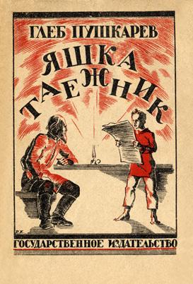 Г. Пушкарёв - Яшка таёжник