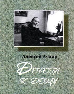 А. Ачаир - Дорога к дому