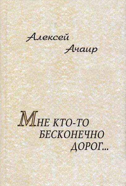 А. Ачаир - Мне кто-то бесконечно дорог