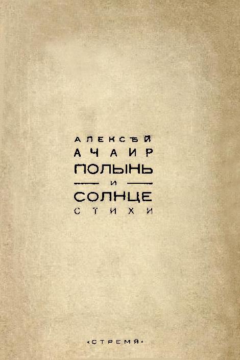 А. Ачаир - Полынь и солнце