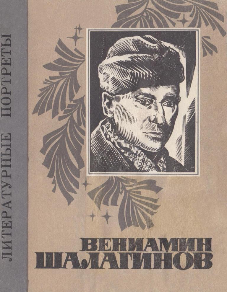 Л. Баландин - Вениамин Шалагинов