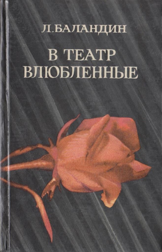 Л. Баландин - В театр влюбленные
