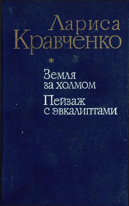 Л. Кравченко - Земля за холмом. Пейзаж с эвкалиптами