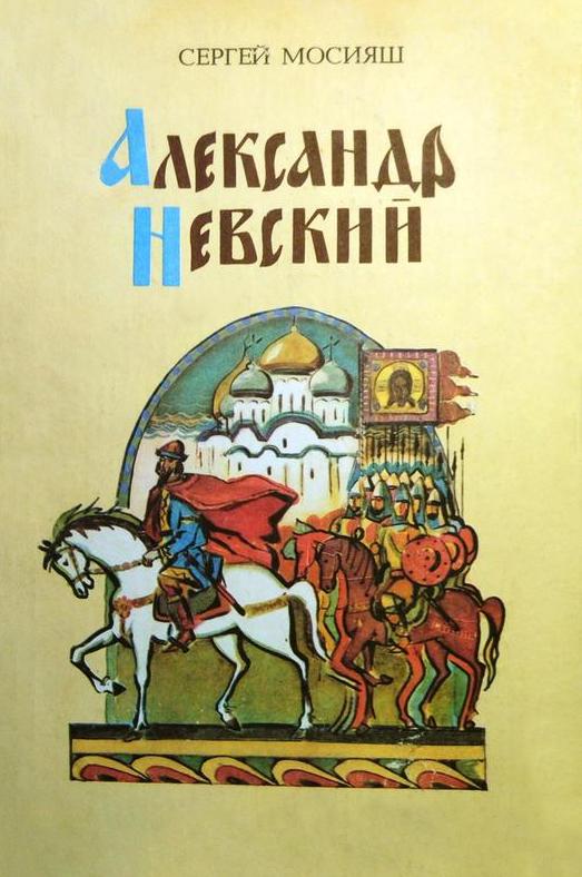 С. Мосияш - Александр Невский