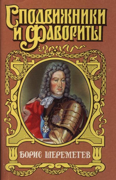 С. Мосияш - Борис Шереметев
