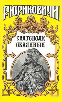С. Мосияш - Святополк окаянный