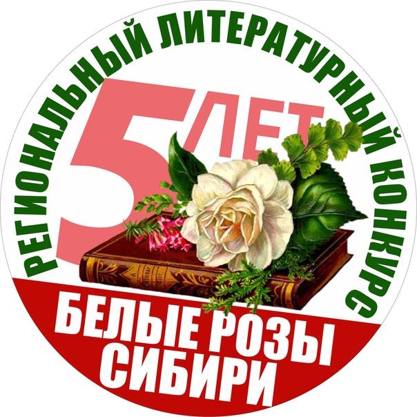 Белые розы Сибири - 5 лет
