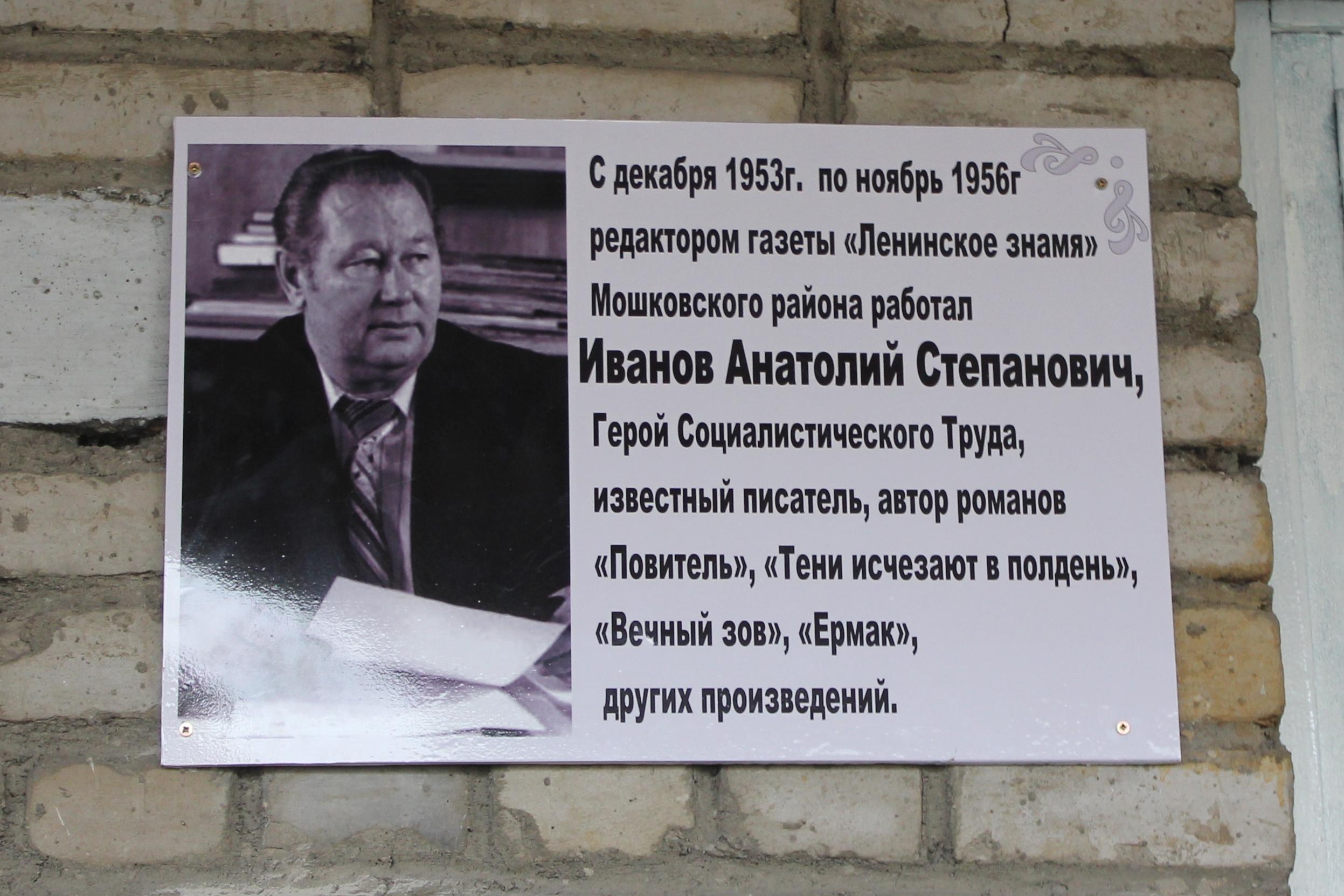 Мемориальные доски, посвящённые Анатолию Иванову (р.п. Мошково)