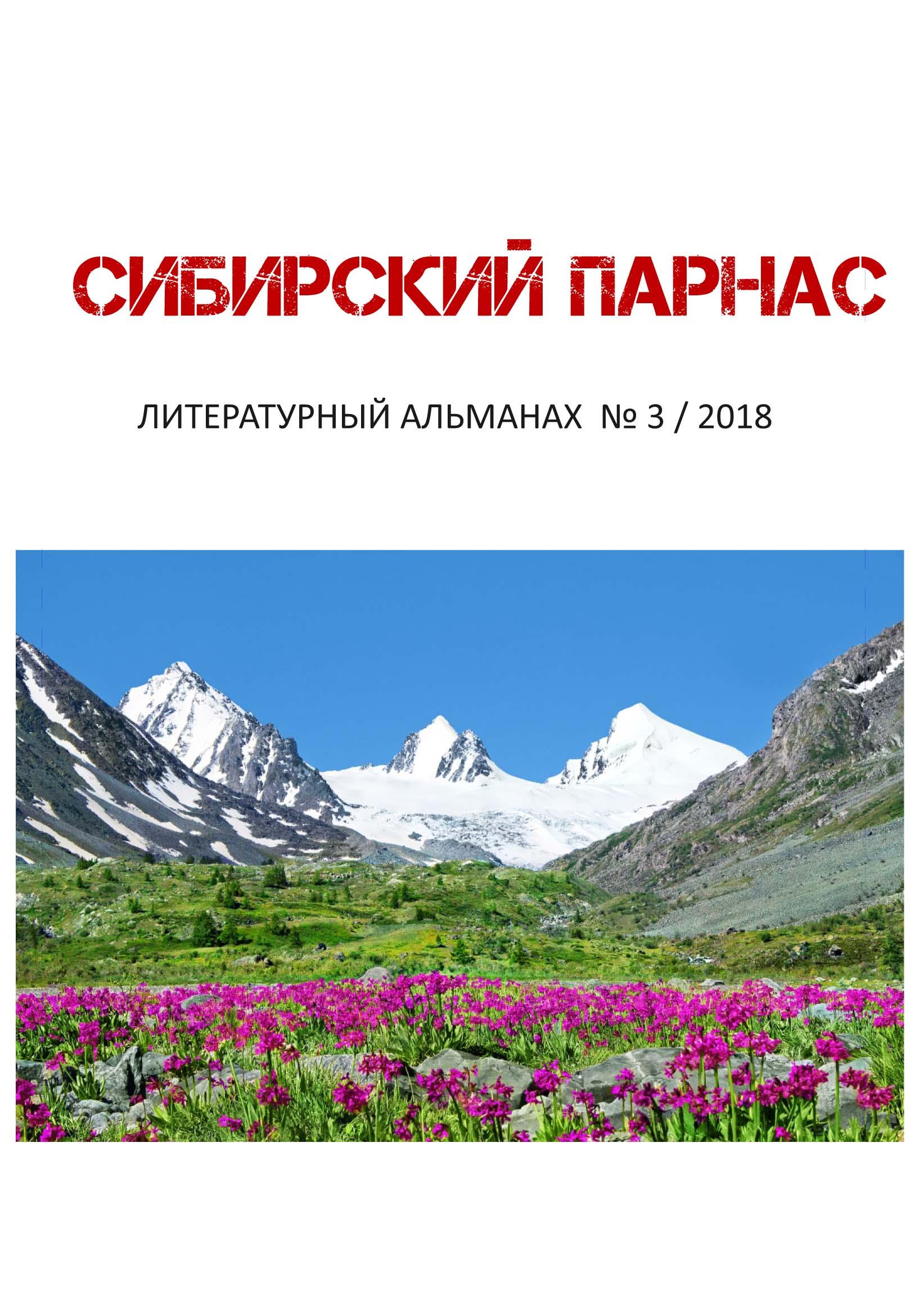 Обложка нового номера. Фото В. Изразцова