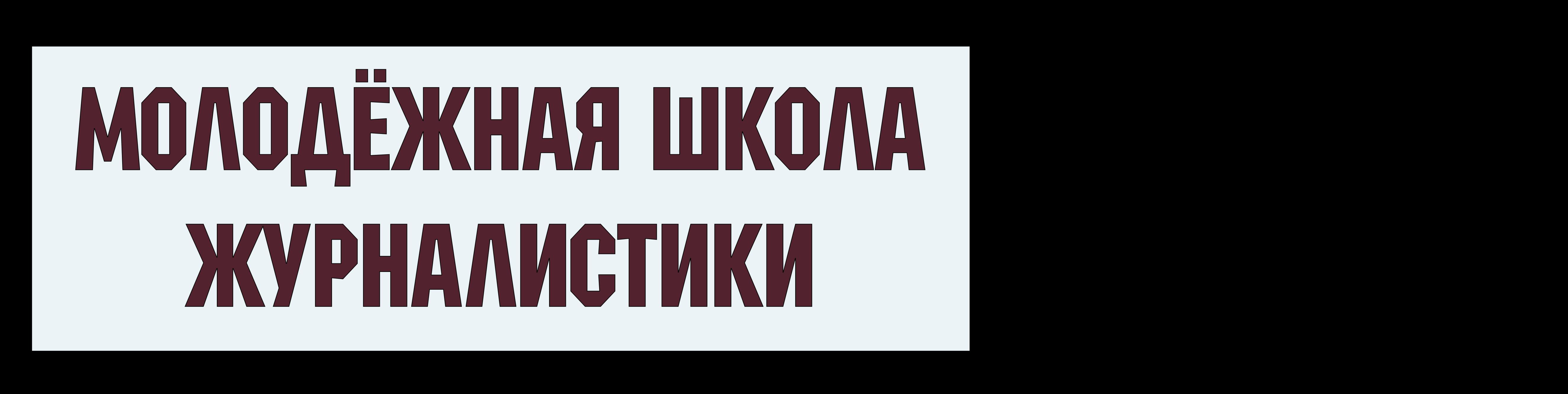 школа журн лого