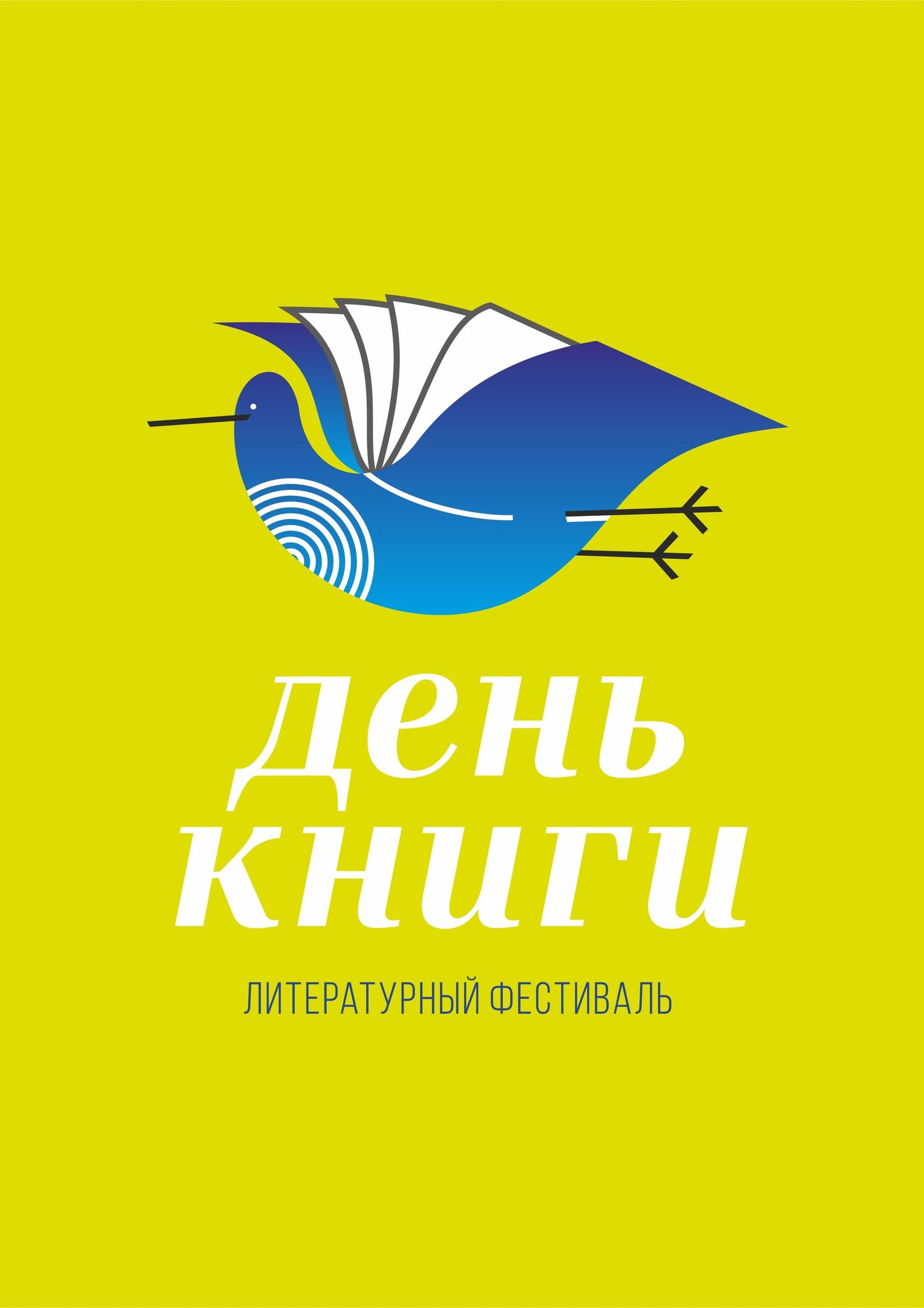 День книги Бердск