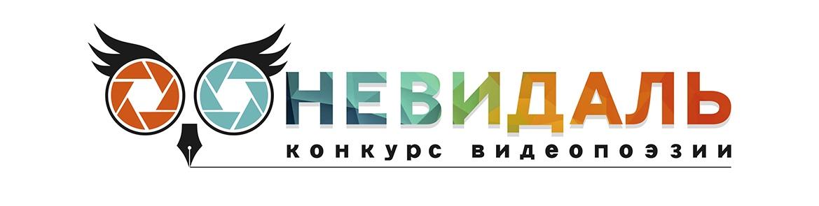 Объявлены итоги Всероссийского конкурса видеопоэзии «Невидаль»