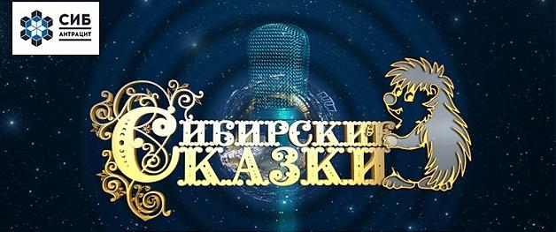 Сибирские сказки