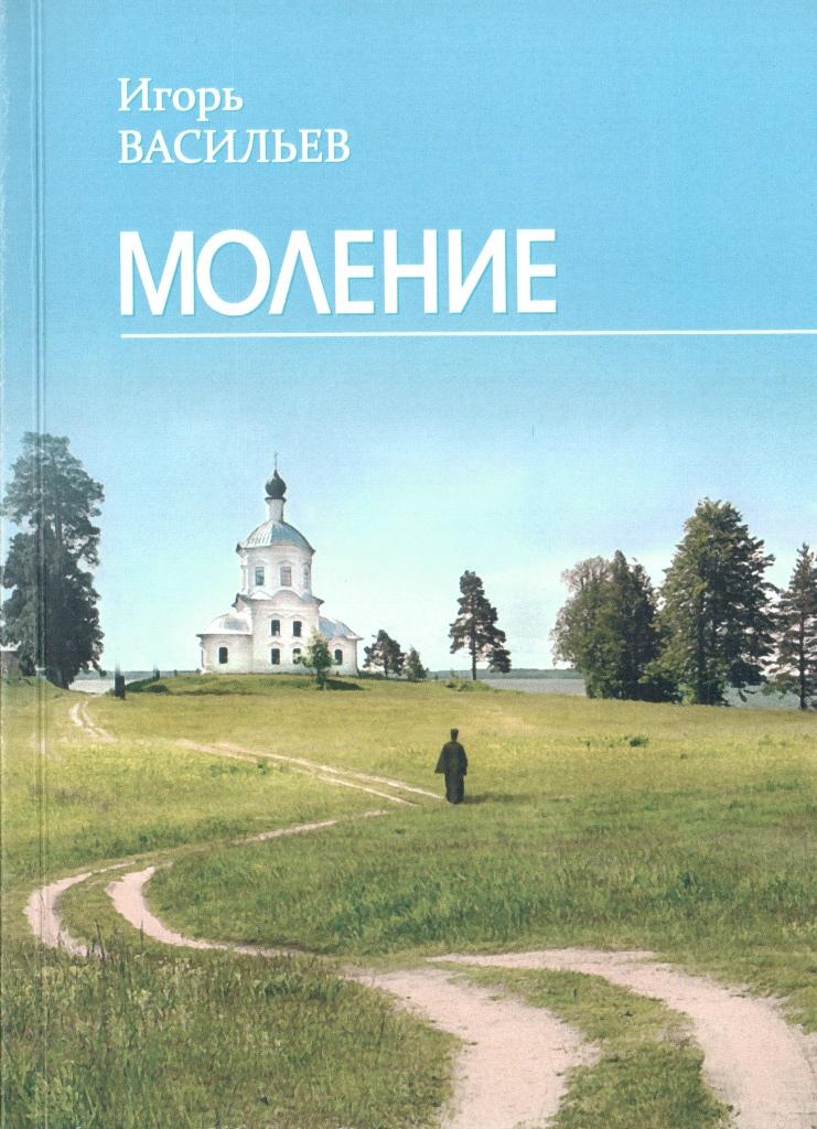 Игорь Васильев - Моление
