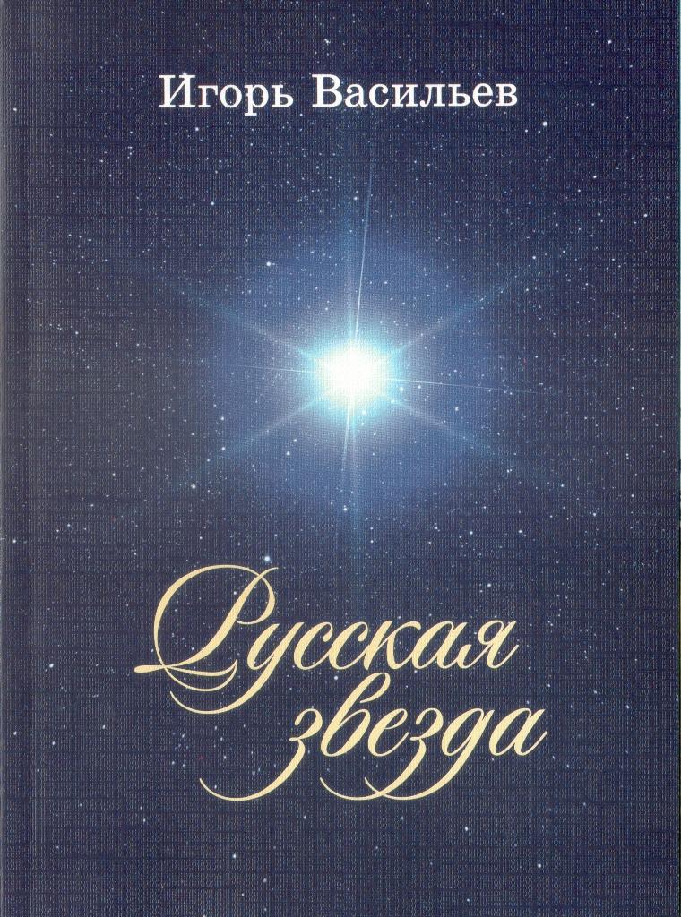 Игорь Васильев - Русская звезда