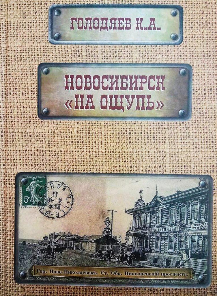 К. Голодяев - Новосибирск на ощупь