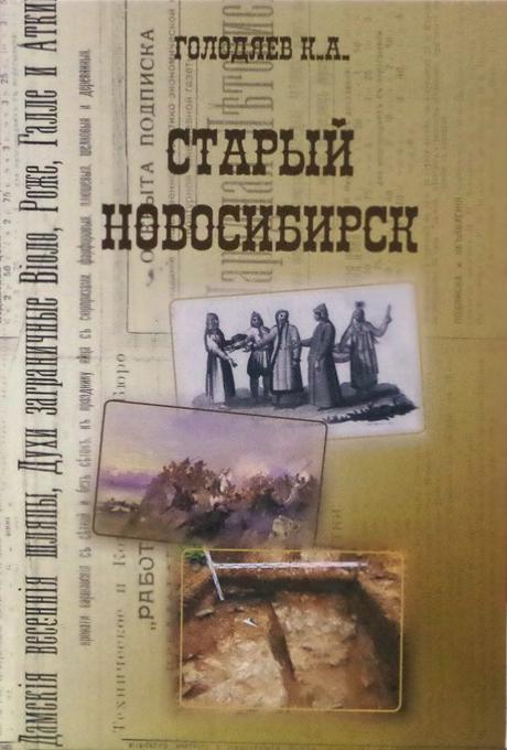 К. Голодяев - Старый Новосибирск