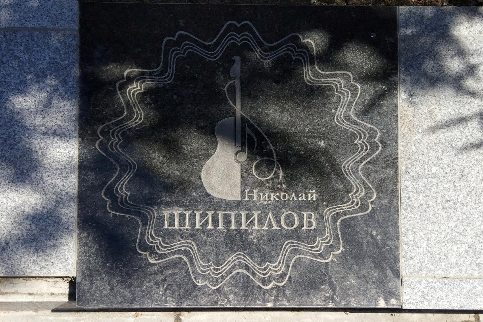 Мемориальная доска, посвящённая Николаю Шипилову