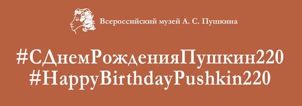 С днем рождения Пушкин