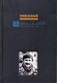 Н. Шипилов - Игра в лото