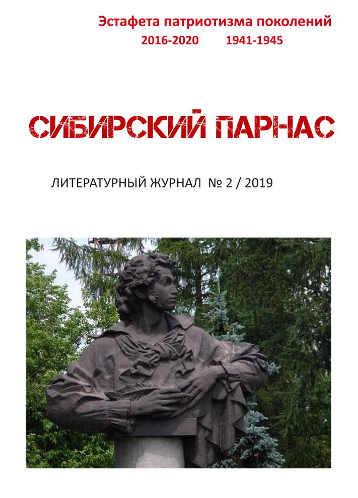 sib-parnas-2019-2_0