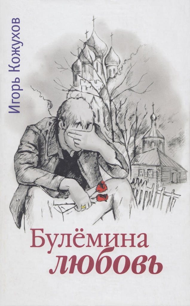 И. Кожухов - Булёмина любовь