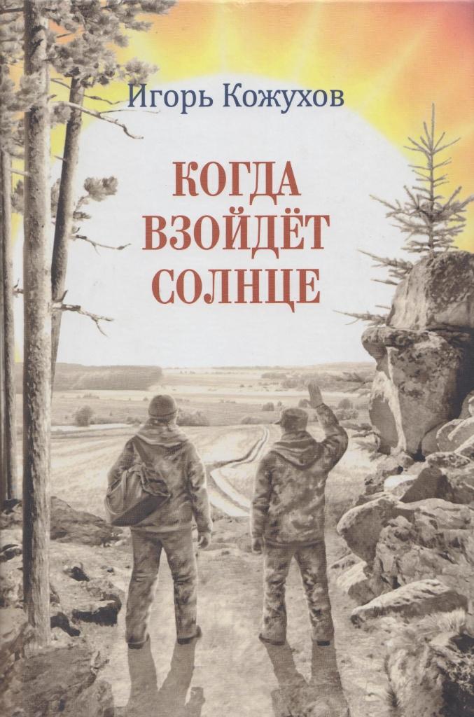И. Кожухов - Когда взойдёт солнце