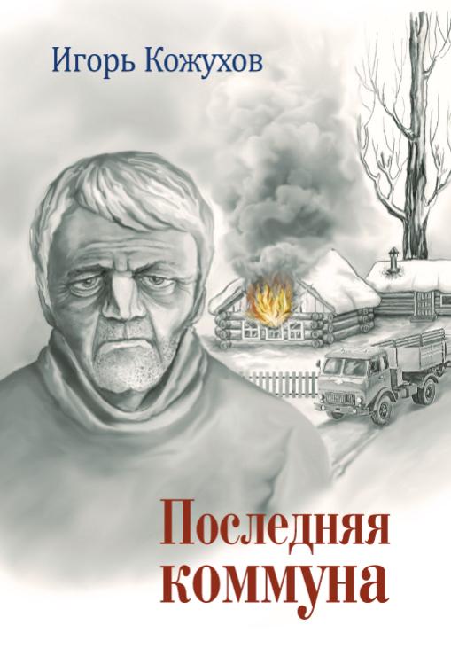 И. Кожухов - Последняя коммуна