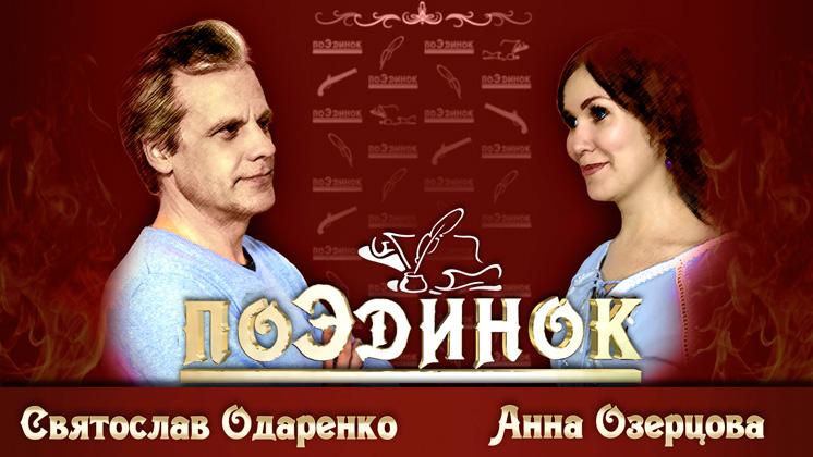 Одаренко и Озерцова