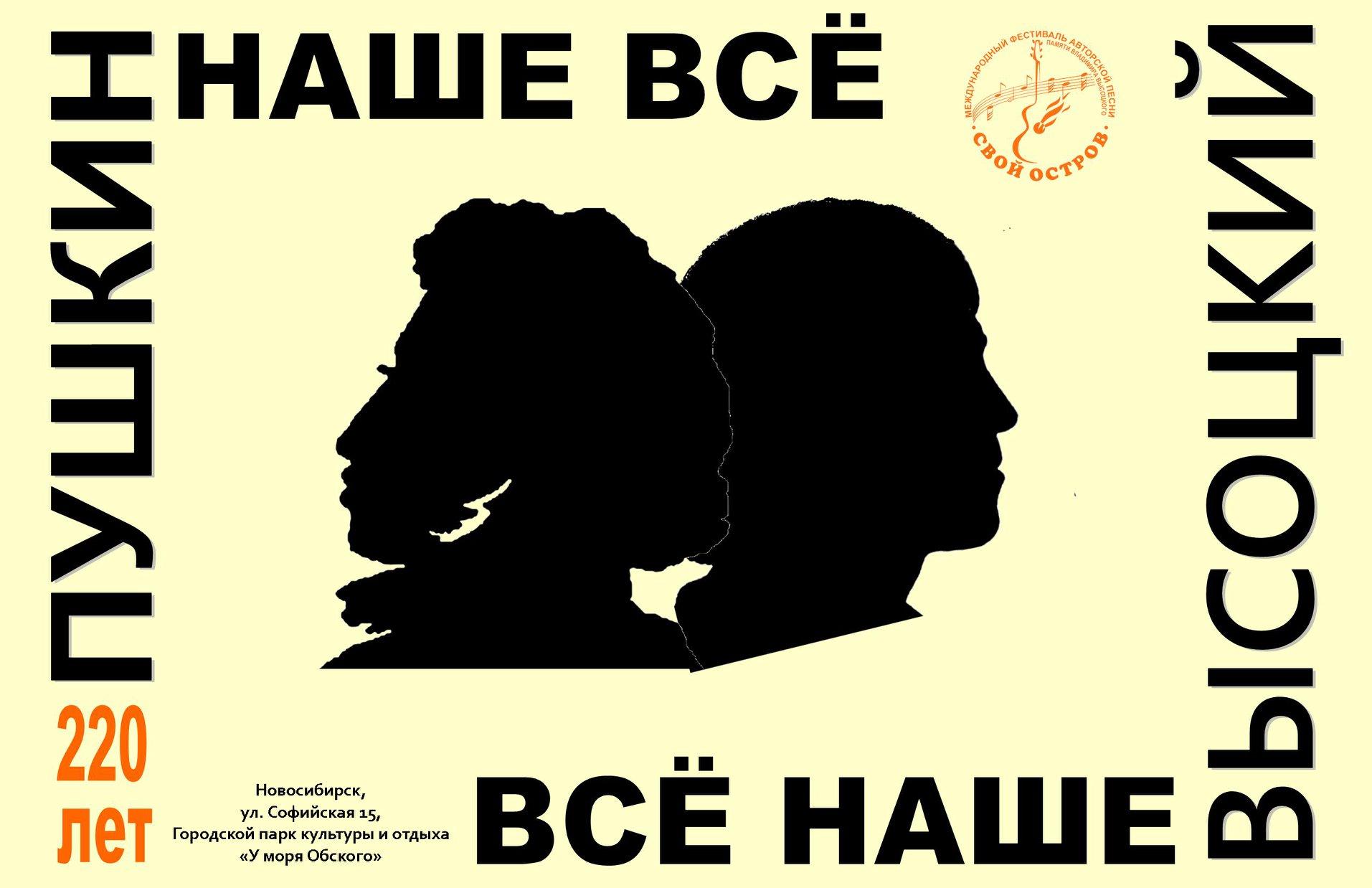 Пушкин - наше всё Высоцкий - всё наше