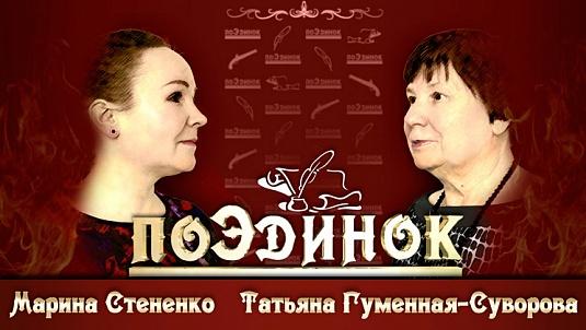 Стененко и Гумённая